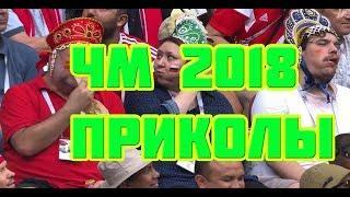ЧМ 2018 ПО ФУТБОЛУ. Приколы на футболе.