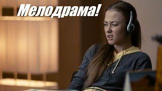 Русская мелодрама, Сварливая свекровь, премьера поразившая сердца, фильм новинка