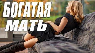 Премьера 2020 взорвала зал! - БОГАТАЯ МАТЬ - Русские мелодрамы 2020 новинки HD 1080P