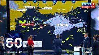 """ВМФ Украины: Россия """"обостряет"""" ситуацию в Черном море. 60 минут от 30.10.18"""