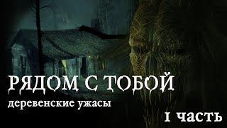 Рядом с тобой. 1 часть - И.Белов | Страшные истории про деревню | Мистические истории про деревню