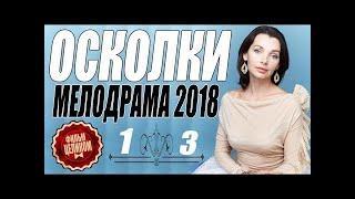 Осколки 1-2 серия Премьера 2018 Русские мелодрамы 2018 новинки, сериалы 2018
