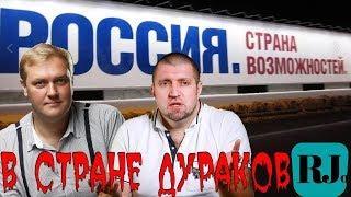 Плохие новости: Россия в @@@...пе.. Гость: Д.Потапенко