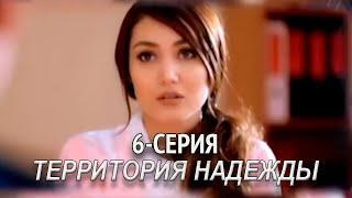 """""""Территория надежды"""" 6-серия. Узбекский сериал на русском"""