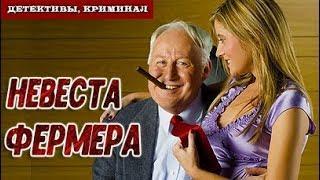 Детективы. Невеста фермера. Нoвинкa 2018. (русский боевик) 03.04.2018