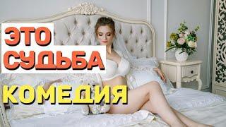 Романтичная комедия, будете смеяться весь день - ЭТО СУДЬБА / Русские комедии 2021 новинки
