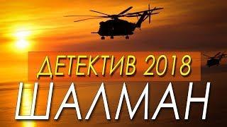 Детектив вмазал всем! ** ШАЛМАН ** Русские детективы 2018 новинки HD 1080P