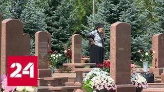 В Северной Осетии вспоминают трагедию в Беслане - Россия 24
