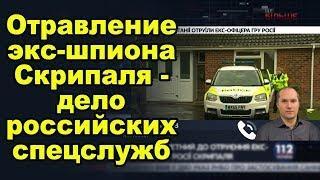 Отравление экс-шпиона в Великобритании - это новая операция российских спецслужб, - Бутусов