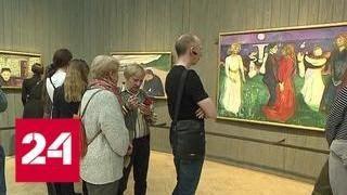 Ажиотаж в Третьяковке: посетители спешат увидеть уникальные работы Эдварда Мунка - Россия 24