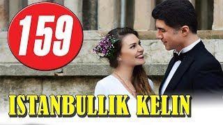 Istanbullik kelin 159 qism ( turk seriali uzbek tilida) /  Истанбуллик келин