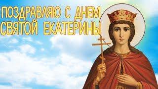 Поздравляю с Днем Ангела Екатерины! Красивое Видео Поздравление на День Святой Екатерины