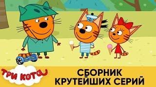 Три Кота   Сборник крутейших серий   Мультфильмы для детей 2020