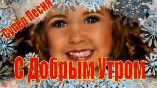 С Добрым Зимним Утром Красивое  Пожелание Доброго Зимнего Утра и Хорошего Дня Музыкальная Открытка
