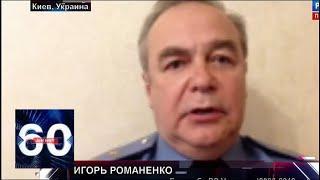 Игорь Романенко: Украина не даст повторения Крыма! 60 минут от 20.07.18