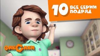 Фиксики Все серии подряд - Все серии подряд (сборник 10) Познавательные мультики для детей