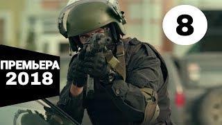 """ПРЕМЬЕРА 2018! """"Ищейка"""" 3 сезон (8 серия) Русские детективы, новинки 2018"""