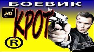 Русские боевики новинки Крот