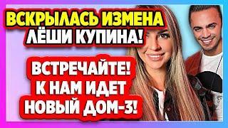 Вскрылась измена Лёши Купина! ДОМ 2 НОВОСТИ и слухи (2.01.2021).