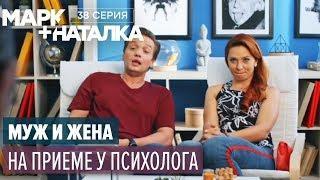 Марк + Наталка - 38 серия   Смешная комедия о семейной паре   Сериалы 2018