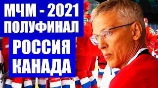 МЧМ-2021 по хоккею. Молодежный чемпионат мира. Сборная России сыграет в полуфинале со сборной Канады