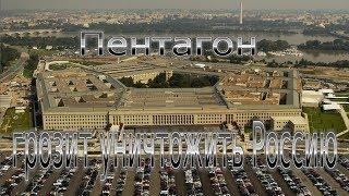 Пентагон заявил о готовности уничтожить Россию/США уничтожит Россию с помощью подлодок