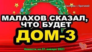 ДОМ 2 НОВОСТИ  на 01 января 2021 года