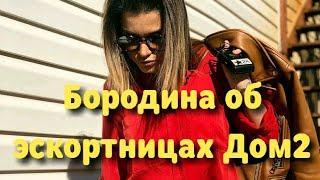 Бородина об эскортницах Дома 2. Новости и слухи дом2
