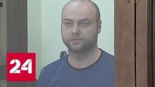 Следствие просит отправить под домашний арест водителя, стрелявшего в студента - Россия 24