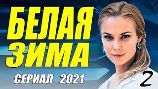 ДОЛГОЖДАННЫЙ СЕРИАЛ 2021!! - БЕЛАЯ ЗИМА - 2 СЕРИЯ. Русские мелодрамы 2021 новинки HD 1080P