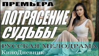 ПРЕМЬЕРА 2018 ПОКОРИЛА ЗРИТЕЛЕЙ [ ПОТРЯСЕНИЕ СУДЬБЫ ] Русские мелодрамы 2018 сериалы новинки 2018 HD