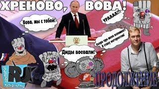 Успешная Россия 2018: ЛОЖЬ путинского режима. Полная версия.