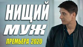 ЛЮБОВНАЯ ПРЕМЬЕРА 2020 [[ НИЩИЙ МУЖ ]] Русские мелодрамы 2020 новинки HD 1080P