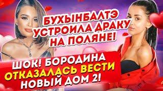 Бородина отказалась вести новый Дом 2. Драка Кристины. Дом 2 Новости и Слухи (19.04.2021).