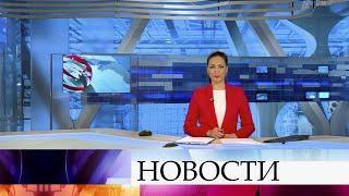 Выпуск новостей в 12:00 от 03.05.2020