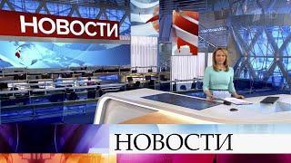 Выпуск новостей в 12:00 от 07.05.2020