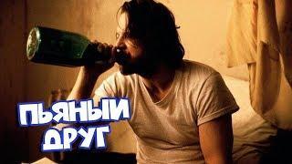 ПЬЯНЫЙ ДРУГ | Лучшие Приколы / Засмеялся Проиграл