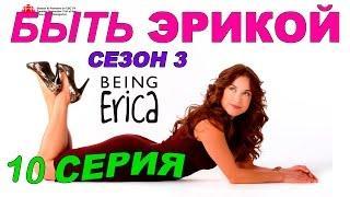 Быть Эрикой 10 серия (Сезон 3)