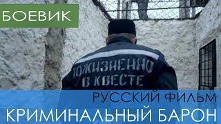 Русский боевик 2017 года новинка про криминал - Криминальный Барон. Российский фильм в HD