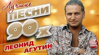 ЛУЧШИЕ ПЕСНИ 90-х ✮ Леонид АГУТИН ✮ ТОП 20 СУПЕР ХИТОВ ✮