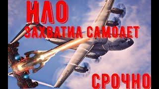 СРОЧНО НЛО УНИЧТОЖИЛО ВОЕННЫЙ САМОЛЕТ!нло захватило самолет!видео про нло!сегодня нло,война или мир: