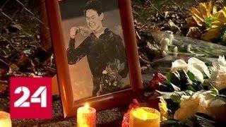 Убийцы Дениса Тена могут сесть пожизненно - Россия 24