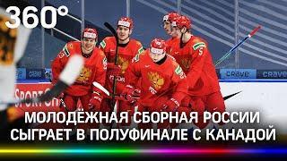 Молодежная сборная России по хоккею играет в полуфинале с Канадой. Когда смотреть?