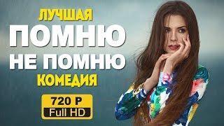 Русские комедии новинки 2016 HD Качество Фильм: ♥ Помню - не помню! ♥ Смотреть онлайн