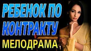 ПРЕМЬЕРА 2018! РЕБЕНОК ПО КОНТРАКТУ / Русские мелодрамы 2018