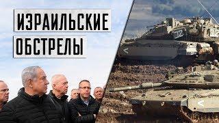 Военная обстановка в Сирии, 5 Марта, 2019: Израильские танки обстреляли позиции Сирийской Армии