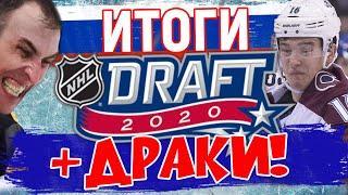 ИТОГИ ДРАФТА НХЛ 2020 для РОССИЯН, 10 РУССКИХ ДРАК в НХЛ 19/20, ХОККЕЙНЫЕ НОВОСТИ и КРАТКО про КХЛ