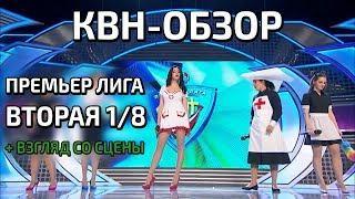 КВН-Обзор. Премьер лига Вторая 1/8 + Взгляд со сцены