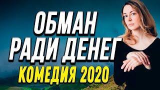 Добрая Комедия про бизнес и любовь в Москве - ОБМАН РАДИ ДЕНЕГ @ Русские комедии новинки 2020