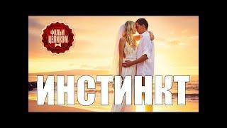 ИНСТИНКТ (2018) Русские детективы 2018 Новинки Фильмы Сериалы 2018 HD